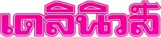 logo-dailynews