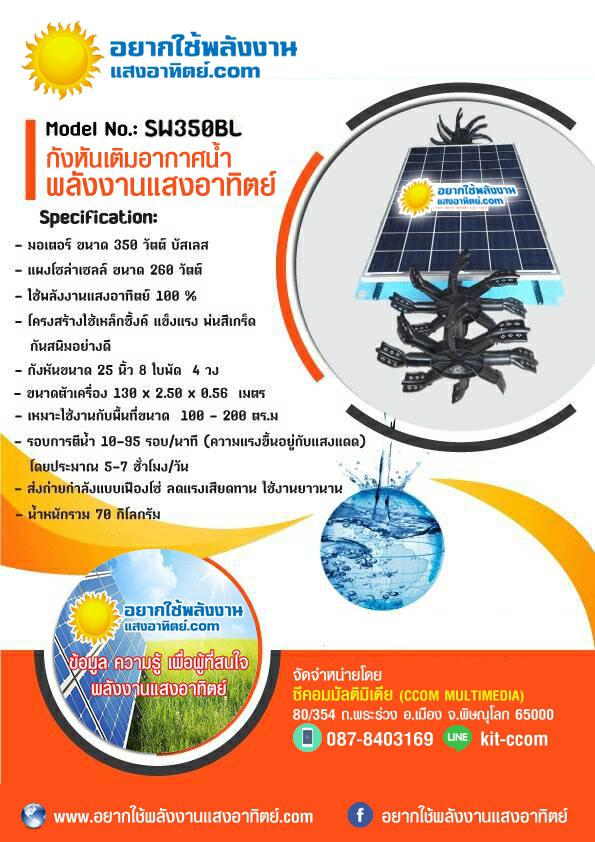 poster-350watt