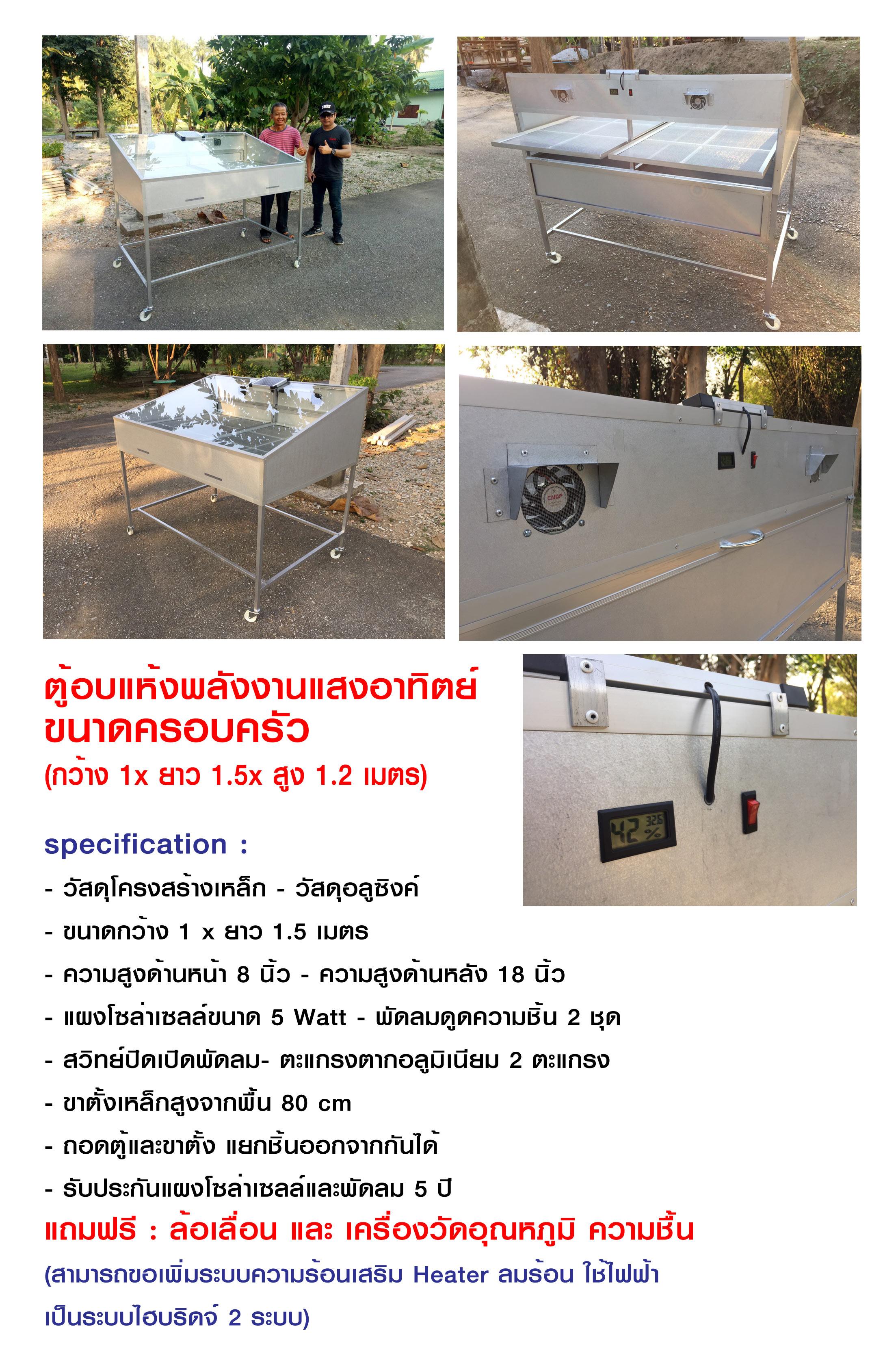 solar-dryer-001