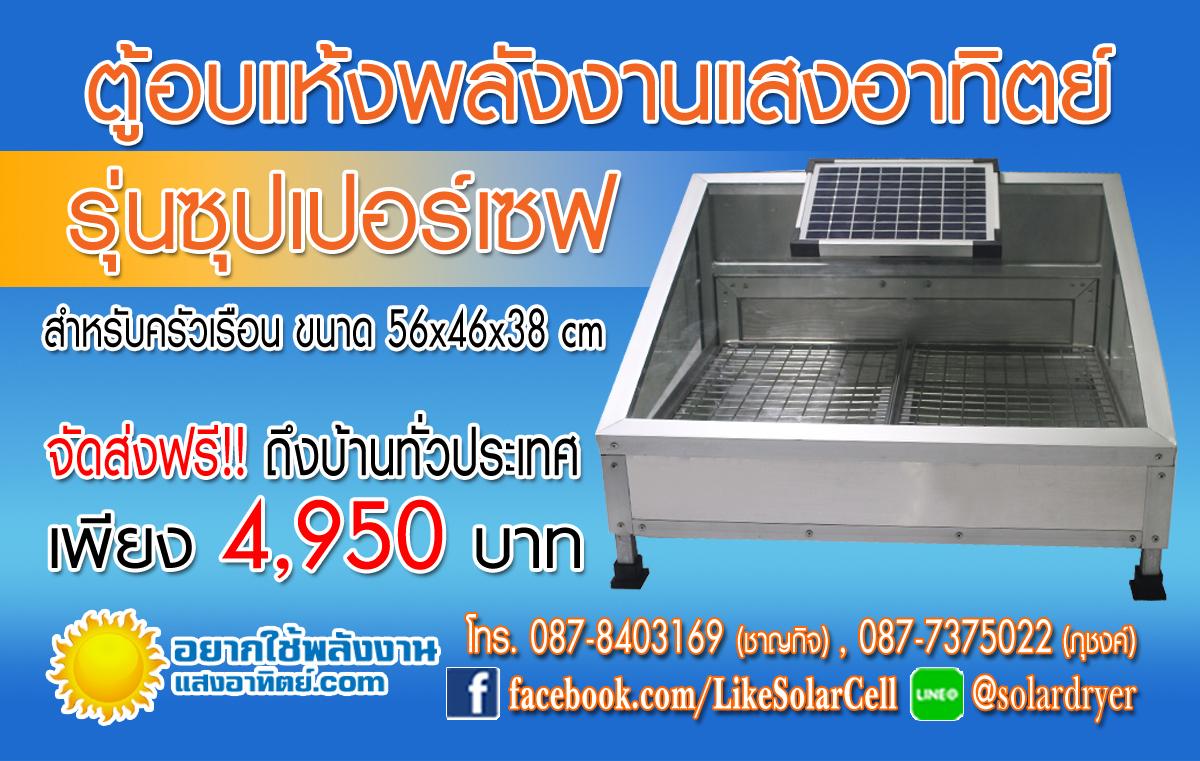solar-dryer-002